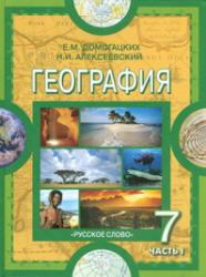 География, Материки и океаны, 7 класс, Часть 1, Домогацких Е.М., Алексеевский Н.И., 2012