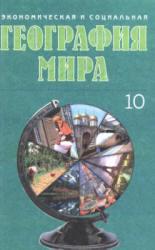 Экономическая и социальная география мира, 10 класс, Яценко Б.П., Юрковский В.М., 2004