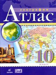 Поурочные планы по географии 10 класс по учебнику максаковского