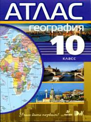 Атлас, География, 10 класс, 2013