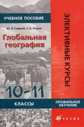 Глобальная география, 10-11 класс, Гладкий Ю.Н., Лавров С.Б., 2009