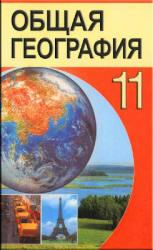 Общая география, 11 класс, Аношко В.С., 2009