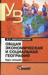 Общая экономическая и социальная география, Курс лекций, Часть 1, Максаковский В.П., 2009