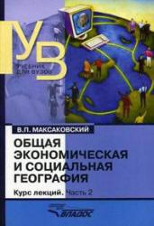 Общая экономическая и социальная география, Курс лекций, Часть 2, Максаковский В.П., 2009
