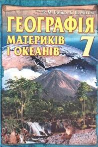 Географiя материкiв i океанiв, 7 класс, Бойко В.М., Мiхелi С.В., 2007