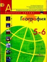 География, 5-6 класс, Алексеев А.И., Липкина Е.К., Николина В.В., 2012