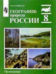 География, Природа России, 8 класс, Раковская Э.М., 2007