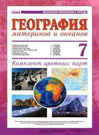 География материков и океанов, Комплект цветных карт, 7 класс, 2008