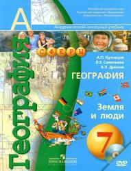 География, Земля и люди, 7 класс, Кузнецов А.П., Савельева Л.Е., Дронов В.П., 2011