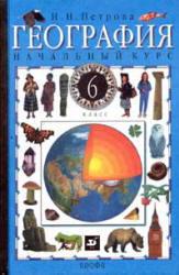 География, Начальный курс, 6 класс, Петрова Н.Н., 2008