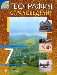 География, Страноведение, 7 класс, Климанова О.А., 2011
