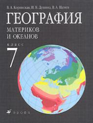 География материков и океанов, 7 класс, Коринская В.А., Душина И.В., Щенев В.А., 2006