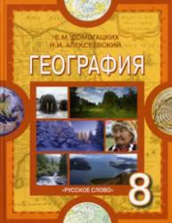 География, 8 класс, Домогацких Е.М., Алексеевский Н.И., 2012