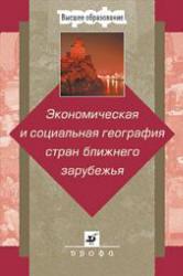 Экономическая и социальная география стран ближнего зарубежья, Ратанова М.П., 2006