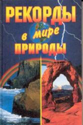 Рекорды в мире природы - Горбачева Е., Ляхова К.