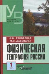 Физическая география России, Часть 1, Раковская Э.М., Давыдова М.И., 2001