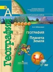 География 5 6 класс учебник лобжанидзе скачать