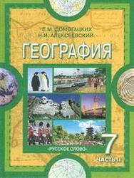 География, 7 класс, Материки и океаны, Часть 2, Домогацких Е.М., Алексеевский Н.И., 2011