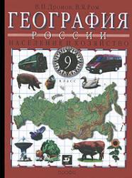 География России, Население и хозяйство, 9 класс, Дронов В.П., Ром В.Я., 2010