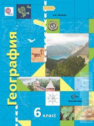 География, 6 класс, Начальный курс, Летягин А.А., 2013