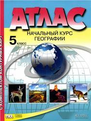 География, 5 класс, Начальный курс, Атлас, Летягин А.А., 2013