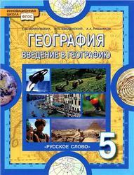 География, 5 класс, Введение в географию, Домогацких Е.М., Введенский Э.Л., Плешаков А.А., 2013