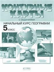 География, 5 класс, Контурные карты, Начальный курс, Летягин А.А., 2013