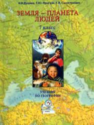 География, 7 класс, Земля-планета людей, Душина И.В., Притула Т.Ю., Смоктунович Т.Л., 2002