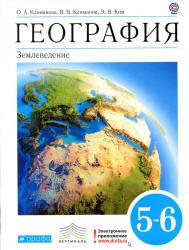 География, 5-6 класс, Землеведение, Климанова О.А., Ким Э.В., 2012