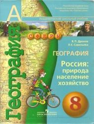 География, 8 класс, Россия, Природа, Население, Хозяйство, Дронов, Савельева, 2010