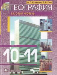 География, Базовый уровень, 10-11 класс, Кузнецов А.П., Ким Э.В., 2011