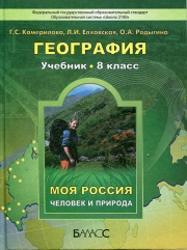 География, 8 класс, Человек и природа, Камерилова Г.С., Елховская Л.И., Родыгина О.А., 2013