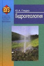 Гидрогеология, Гледко Ю.А., 2012
