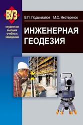Инженерная геодезия, Подшивалов В.П., Нестеренок М.С., 2011