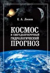 Космос и сверхдолгосрочный гидрологический прогноз, Леонов Е.А., 2010