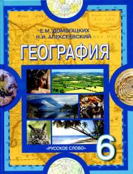 География, 6 класс, Физическая география, Домогацких Е.М., Алексеевский Н.И., 2013