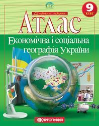 Атлас, 9 клас, Економiчна i соцiальна географiя України, 2010