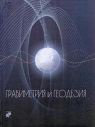 Гравиметрия и геодезия, 2010