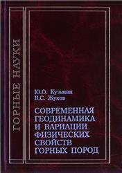 Современная геодинамика и вариации физических свойств горных пород, Кузьмин Ю.О., Жуков B.C., 2012