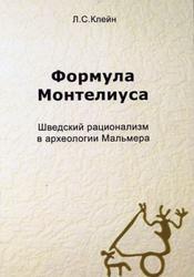 Формула Монтелиуса, Шведский рационализм в археологии Мальмера, Клейн Л.С., 2010