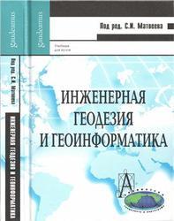 Инженерная геодезия и геоинформатика, Матвеев С.И., 2012