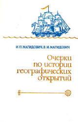 Очерки по истории географических открытий, Том 3, Магидович И.П., Магидович В.И., 1984