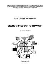 Экономическая география, Бурдина Е.А., Крылов П.М., 2010