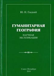 Гуманитарная география, Научная экспликация, Гладкий Ю.Н., 2010