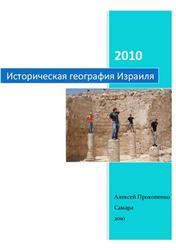 Историческая география Израиля, Прокопенко А., 2010