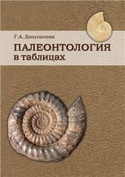 Палеонтология в таблицах, Методическое руководство, Данукалова Г.А., 2009