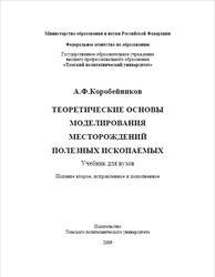 Теоретические основы моделирования месторождений полезных ископаемых, Коробейников А.Ф., 2009