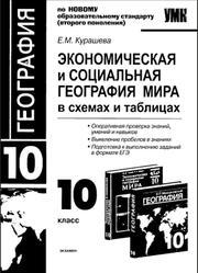 Экономическая и социальная география мира, 10 класс, В схемах и таблицах, Курашева Е.М., 2011