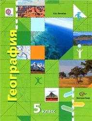География, Начальный курс, 5 класс, Летягин А.А., Дронов В.П., 2013
