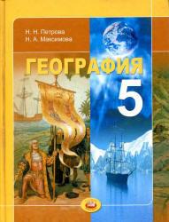 География, Планета Земля, 5 класс, Петрова Н.Н., Максимова Н.А., 2012